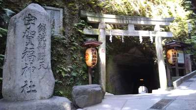 神奈川県銭洗弁財天宇賀福神社の鳥居
