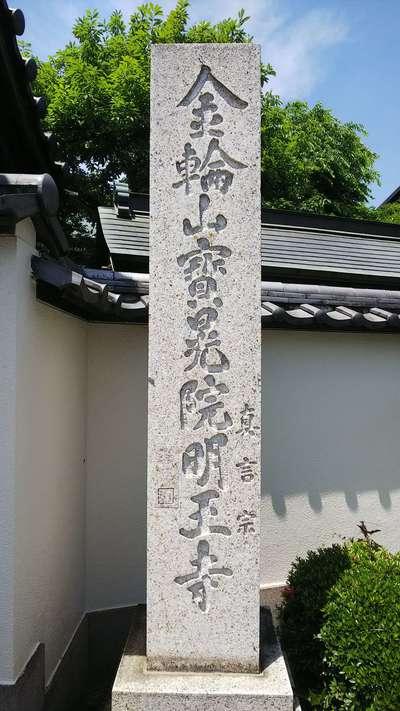 寳晃院(東京都)
