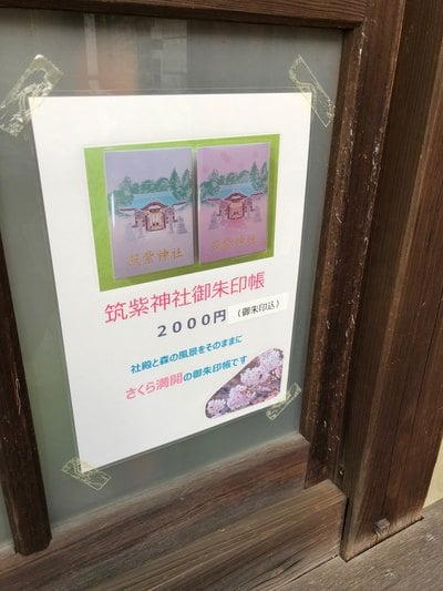 筑紫神社の御朱印帳