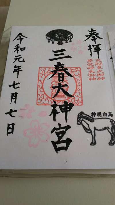 福島県三春大神宮の御朱印