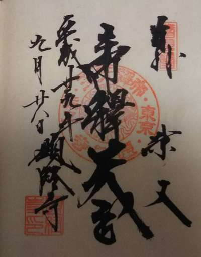 東京都題経寺(柴又帝釈天)の御朱印