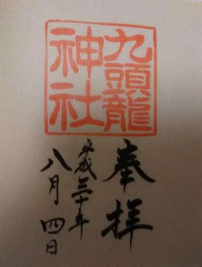 九頭龍神社(本宮)の御朱印