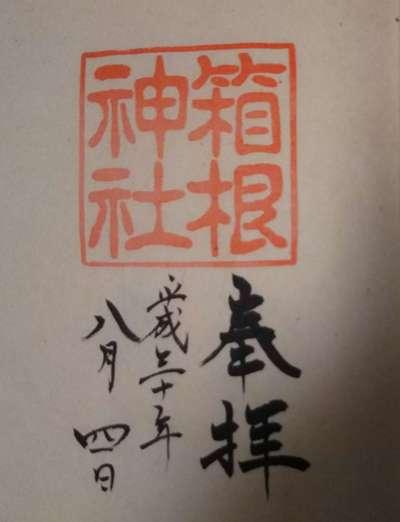 箱根元宮の御朱印