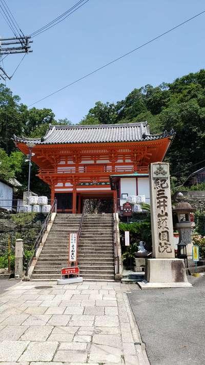和歌山県金剛宝寺(紀三井寺)の山門