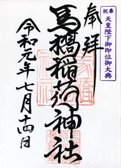 東京都馬橋稲荷神社の御朱印