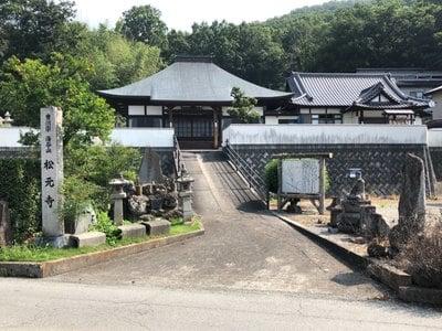 山梨県松元寺の写真