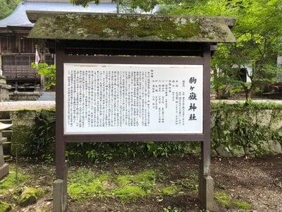 駒ケ嶽神社の歴史