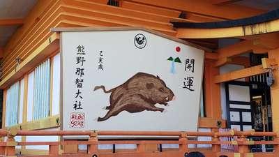 熊野那智大社の絵馬