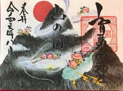 栃木県賀茂別雷神社の御朱印