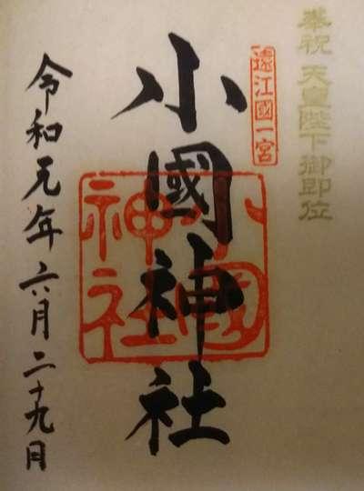 静岡県小國神社の御朱印