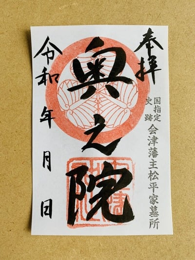 土津神社の御朱印