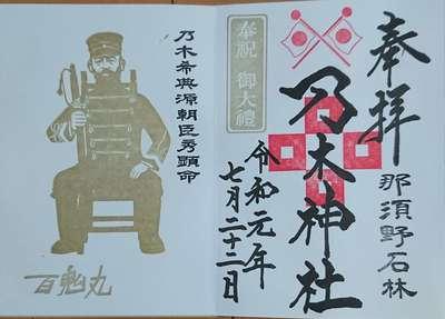 栃木県乃木神社の御朱印