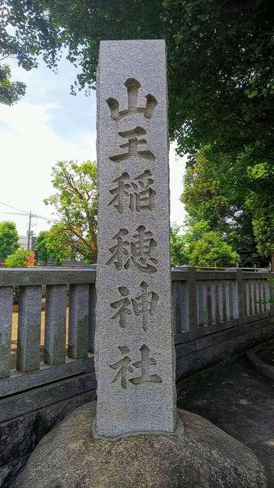 山王稲穂神社の建物その他