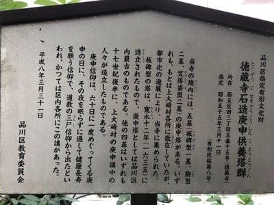 東京都地蔵院徳蔵寺の御朱印