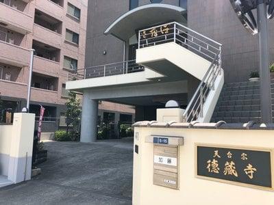 東京都地蔵院徳蔵寺の本殿