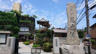 慈恵院(東京都)