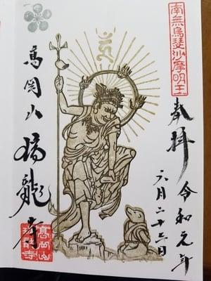 富山県瑞龍寺の御朱印