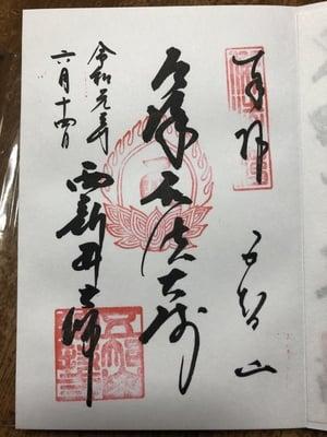 東京都西新井大師総持寺の御朱印