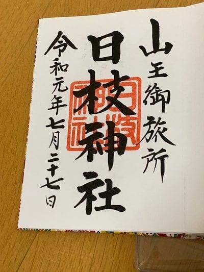 東京都日枝神社日本橋摂社の御朱印