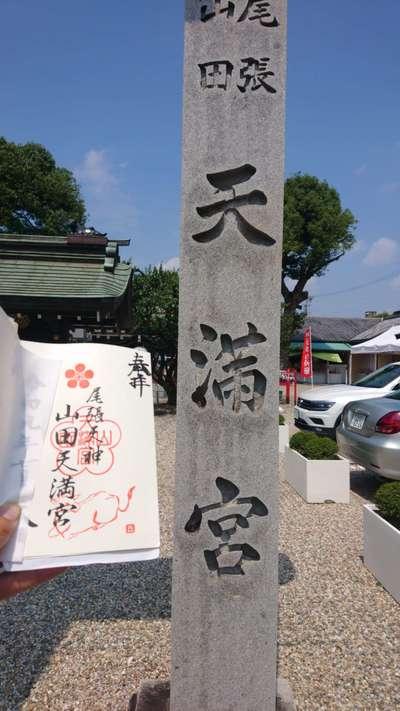 山田天満宮(愛知県)