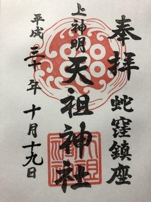 東京都上神明天祖神社(蛇窪神社)の御朱印