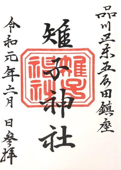 東京都雉子神社の御朱印