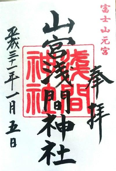 静岡県山宮浅間神社の御朱印