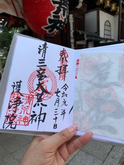 京都府護浄院の写真