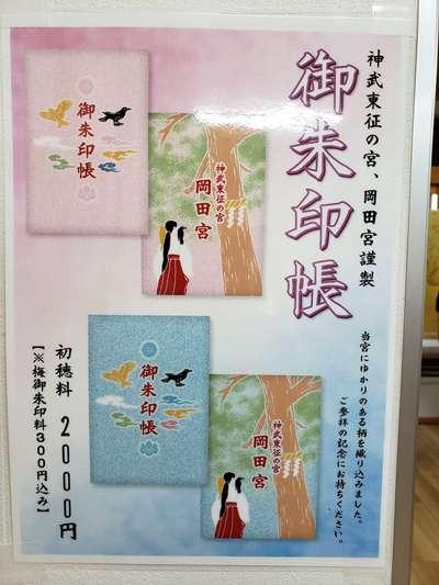 岡田神社の御朱印帳