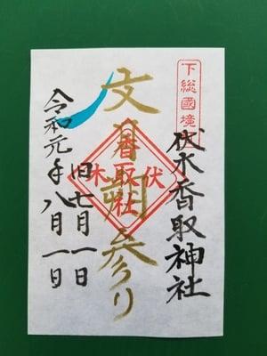 茨城県香取社(伏木香取神社)の御朱印