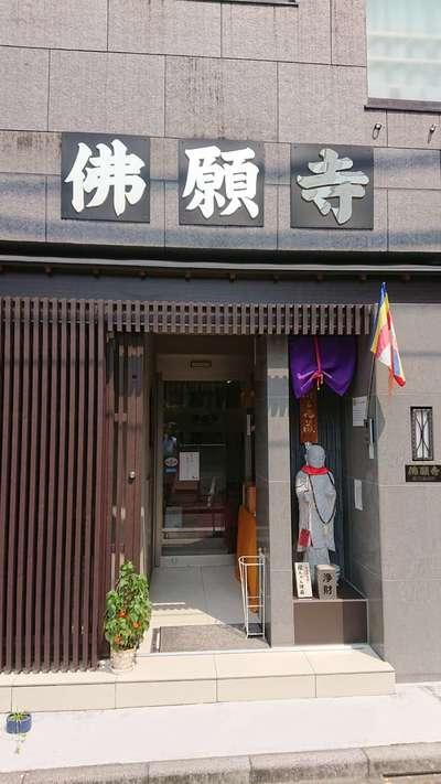 佛願寺(東京都)