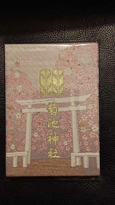 菊池神社の御朱印帳