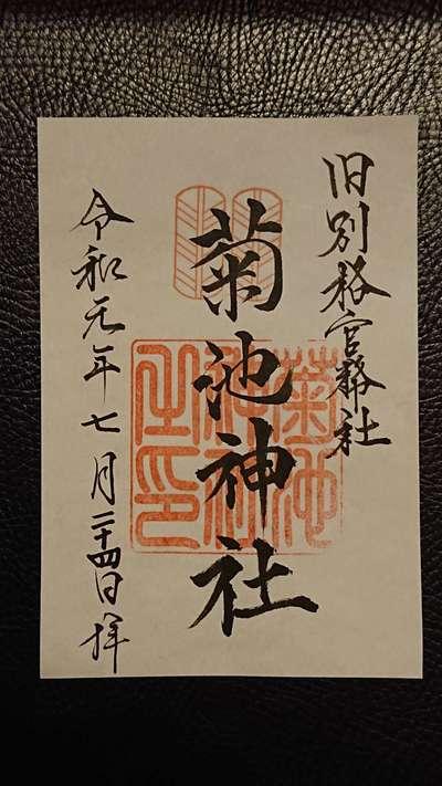 菊池神社の御朱印