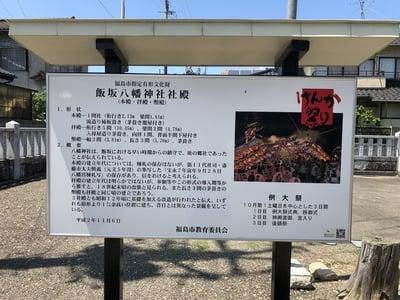 飯坂八幡神社の歴史