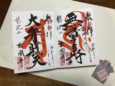 東京都玄国寺の写真