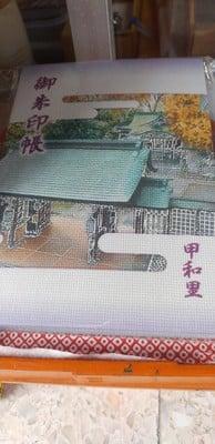 小岩神社の御朱印帳
