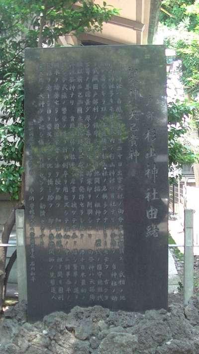 杉山神社の歴史