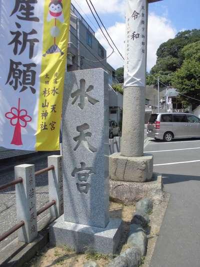 杉山神社の建物その他