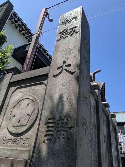 成田山深川不動堂(新勝寺東京別院)(東京都)