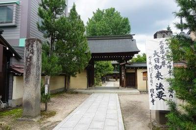 岐阜県國分寺の山門