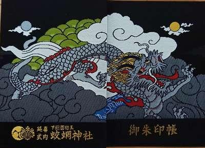 蛟蝄神社の御朱印帳