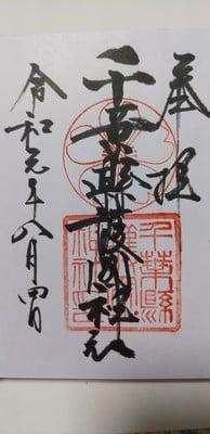 千葉県護国神社の御朱印
