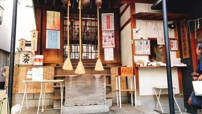 末廣神社(東京都)