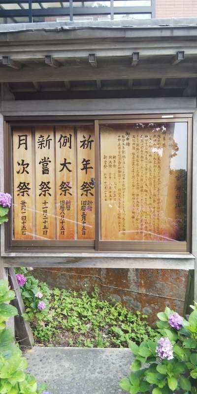 八幡宮(青森県)