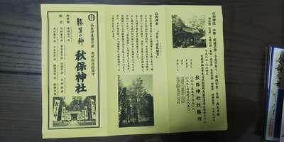 宮城県秋保神社の歴史