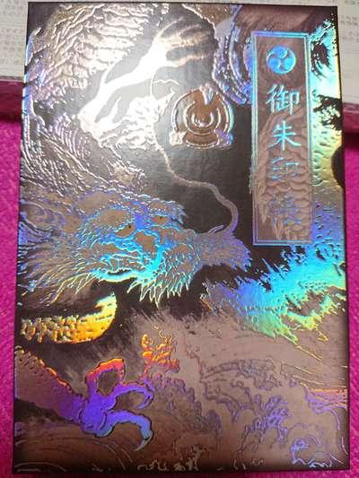 金吾龍神社 東京分祠の御朱印帳