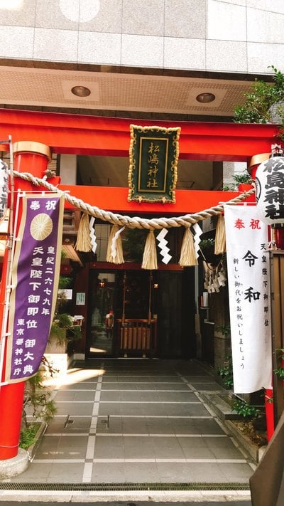 松島神社(東京都)