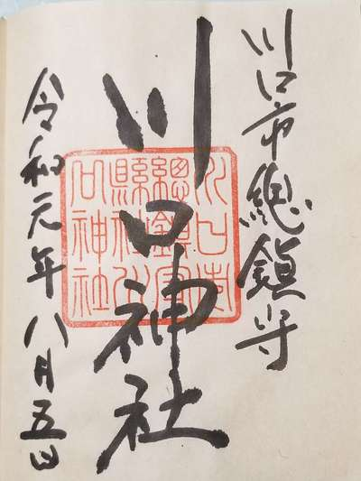埼玉県川口神社の写真