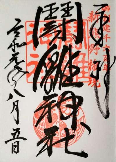 和歌山県闘鶏神社の御朱印