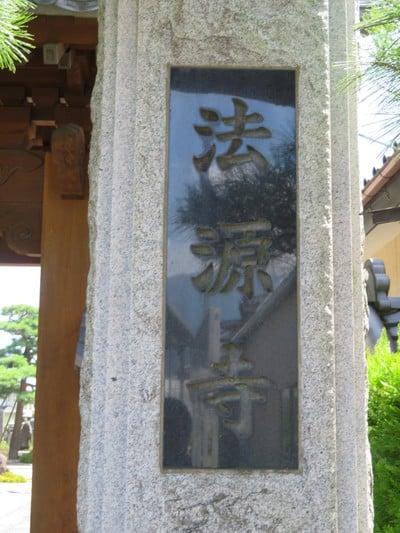 法源寺(山梨県)